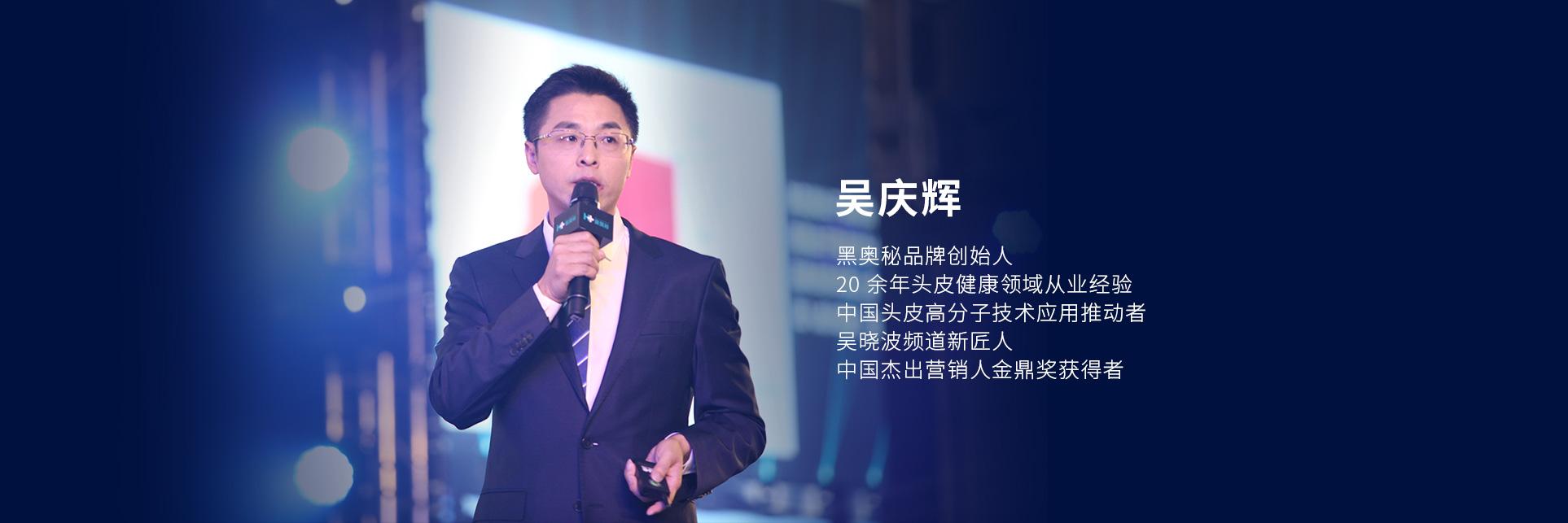 黑奥秘品牌创始人吴庆辉